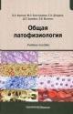 Общая патофизиология. Учебное пособие